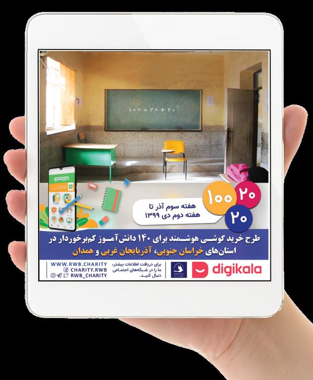 کمپین خرید تبلت برای دانشآموزان کمبرخوردار (سال ۱۳۹۹)