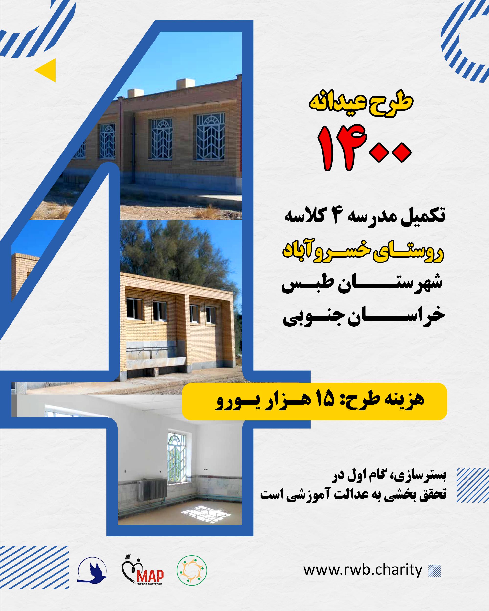 کمپین عیدانه ۱۴۰۰