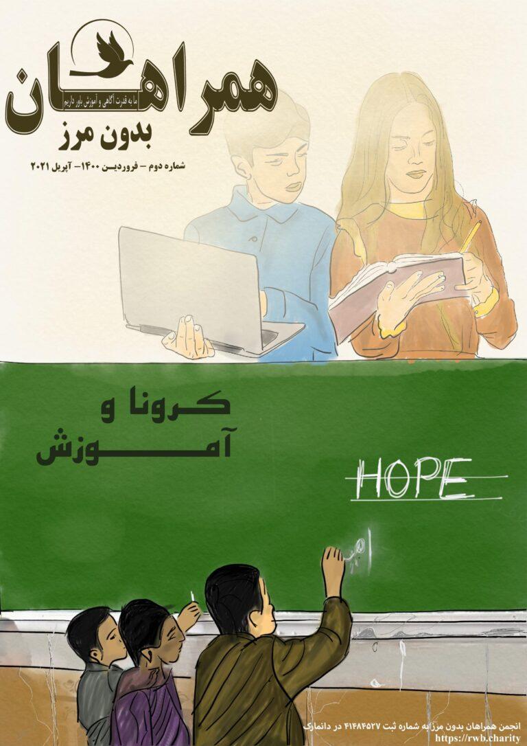 انتشار شماره دوم نشریه همراهان بدون مرز با موضوع کرونا و آموزش کودکان