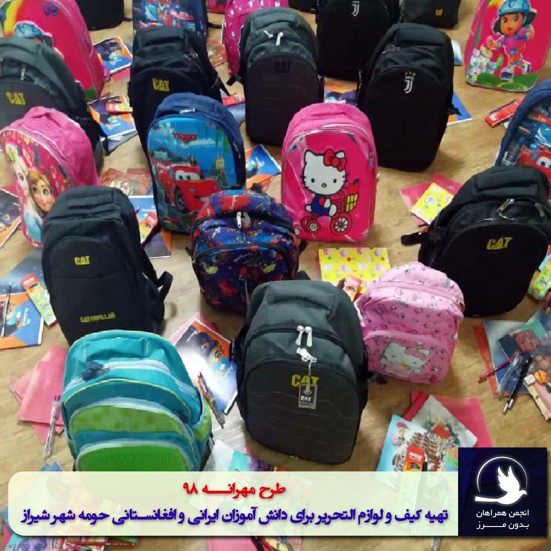 طرح تامین هزینه خرید لوازم و کیف و کفش برای دانشآموزان کمبرخوردار