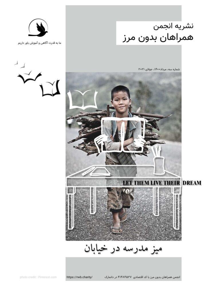 انتشار شماره سوم نشریه همراهان بدون مرز توسط کارگروه تشکیلات